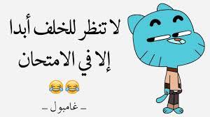 أقوال غامبول أشهر مقولات غامبول المضحكة Youtube