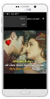 صور حب وعشق ورومانسيه مكتوب عليها متجددة 2018 For Android