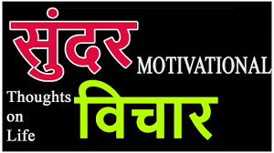 marathi inspirational quotes best inspirational quotes in
