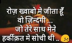 775 best hindi status for whatsapp