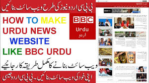How To Make Urdu News Website As Like BBC URDU News - YouTube