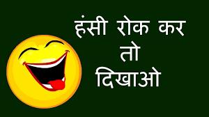 whatsapp shared funny jokes in hindi