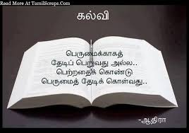 kavithai and quotes about school life and education com