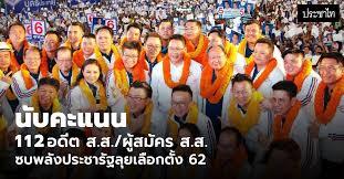 นับคะแนน 112 อดีต ส.ส./ผู้สมัคร ส.ส. ซบพลังประชารัฐลุยเลือกตั้ง 62 |  ประชาไท Prachatai.com