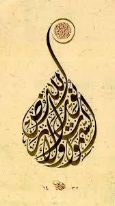 أجمل خلفيات اسلامية للموبايل 2019 Bismillah Calligraphy Islamic