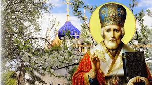 Какой Церковный праздник сегодня 22 мая 2020 года отмечают православные  христиане - Новости и события: праздники, игры, экономика