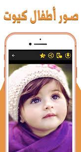 صور اطفال حلوين For Android Apk Download