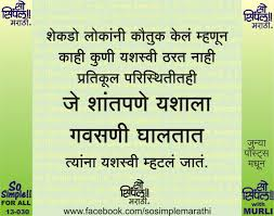 by so simple marathi inspirational quotes diet motivation