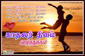 tamil best valentines day wishes greetings and quotations