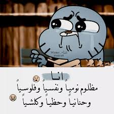 131 Best Funny Images In 2020 Funny Arabic Quotes Arabic Funny