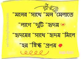 new sms bengali status es