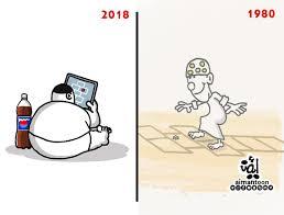 كاريكاتير مضحك اللعب بين الماضي والحاضر ضحك