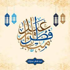 ثيمات عيد الفطر على سناب شات ٢٠٢٠ صور تهنئة عيد الفطر المبارك