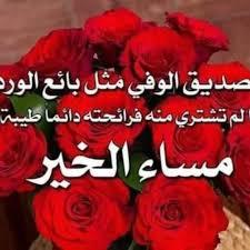 صباح الخير و مساء النور Facebook