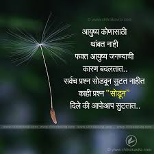 original quotes on life in marathi language life quotes