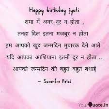 happy birthday jyoti शमा quotes writings by surendra