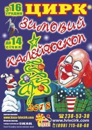 Циркова програма «Зимовий калейдоскоп» - 16.12.2017 - 14.01.2018 ...