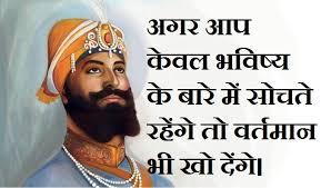 guru gobind singh quotes images in hindi