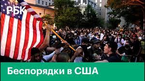 Протесты в США. Есть ли угроза гражданской войны в Америке? Кадры ...