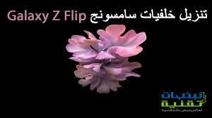 تنزيل خلفيات سامسونج Galaxy Z Flip بجودة عالية نبضات تقنية