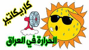 كاريكاتير عن ارتفاع درجات الحرارة العالية في العراق Youtube