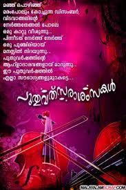 new year greetings malayalam vaultradio co