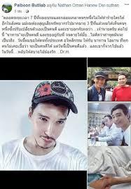 บันเทิง - พี่คนสนิท'นาธาน โอมาน' เผยคำพูดฟังแล้วเป็นลาง วอนคนไทยอโหสิกรรมให้