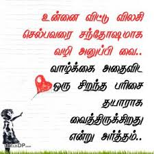 goodbye quotes in tamil goodbye tamil quotes for whatsapp status