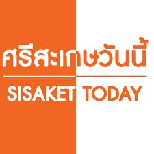 ศรีสะเกษวันนี้ SisaketToday - Home