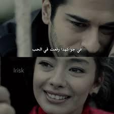 Kara Sevda حب اعمى Words Arabic Words
