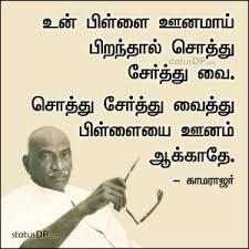 kamarajar quotes in tamil kamarajar tamil quotes for whatsapp status