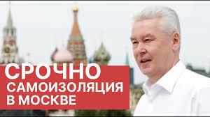 Самоизоляция в Москве. Главное. Коронавирус в России последние ...