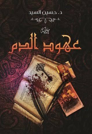 """نتيجة بحث الصور عن رواية عهود الدم – حسين السيد"""""""