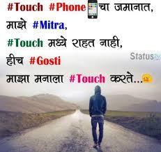 best marathi sad status shayari quotes images