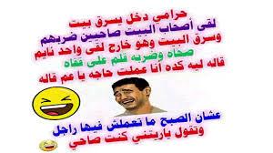 أحلى نكت مصرية 2018 أجمل وأجمد صور نكت جامدة مضحكة جدا الجزء