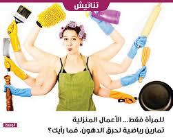 للمرأة فقط الأعمال المنزلية تمارين رياضية لحرق الدهون فما رأيك
