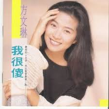Fang Wen Lin: Fang Wen Lin - Wo Hen Sha - Music Streaming - Listen on Deezer