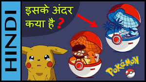 What Is Inside Of A Pokeball | Explained IN HINDI