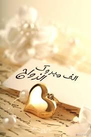 مبروك الزواج شيلة مبروك زواج