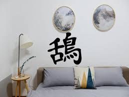 Crow Kanji Symbol Character Car Or Wall Decal Fusion Decals