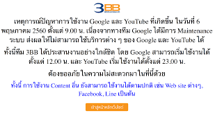Quả salak: 3BB ชี้แจง หลังเน็ตล่มเข้า Google