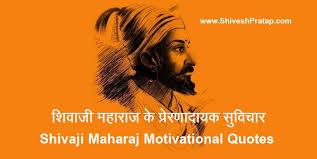 शिवाजी महाराज सुविचार shivaji maharaj