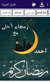 صور رمضان احلى مع احمد واو خلفيات للاسماء لرمضان عتاب وزعل