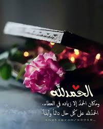 الحمد لله رب العالمين Islamic Quotes Cool Words Love Images