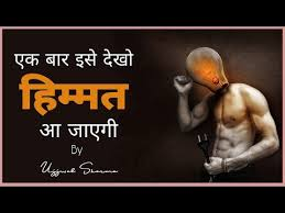 best motivational video in hindi best inspirational video in hindi by ujjwal  sharma - YouTube
