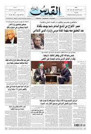 صحيفة القدس العربي الإثنين 01 04 2013 By مركز الحدث Issuu