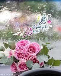اللهم أيام حلوه تشبه المطر Islamic Quotes Islamic Quotes Quran