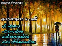 love quotes in malayalam for husband husband love malayalam hd