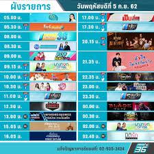 PPTV HD 36 - ตารางออกอากาศ #PPTVHD36 ประจำวันพฤหัสบดีที่ 5...