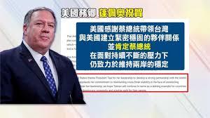 Image result for 2020蔡英文總統連任外媒報導
